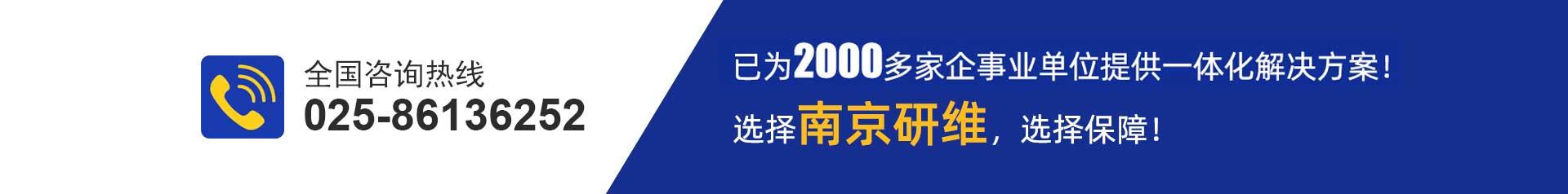 研維已為2000家工業用戶提供完整技術解決方案余士兵,咨詢熱線025-86136252