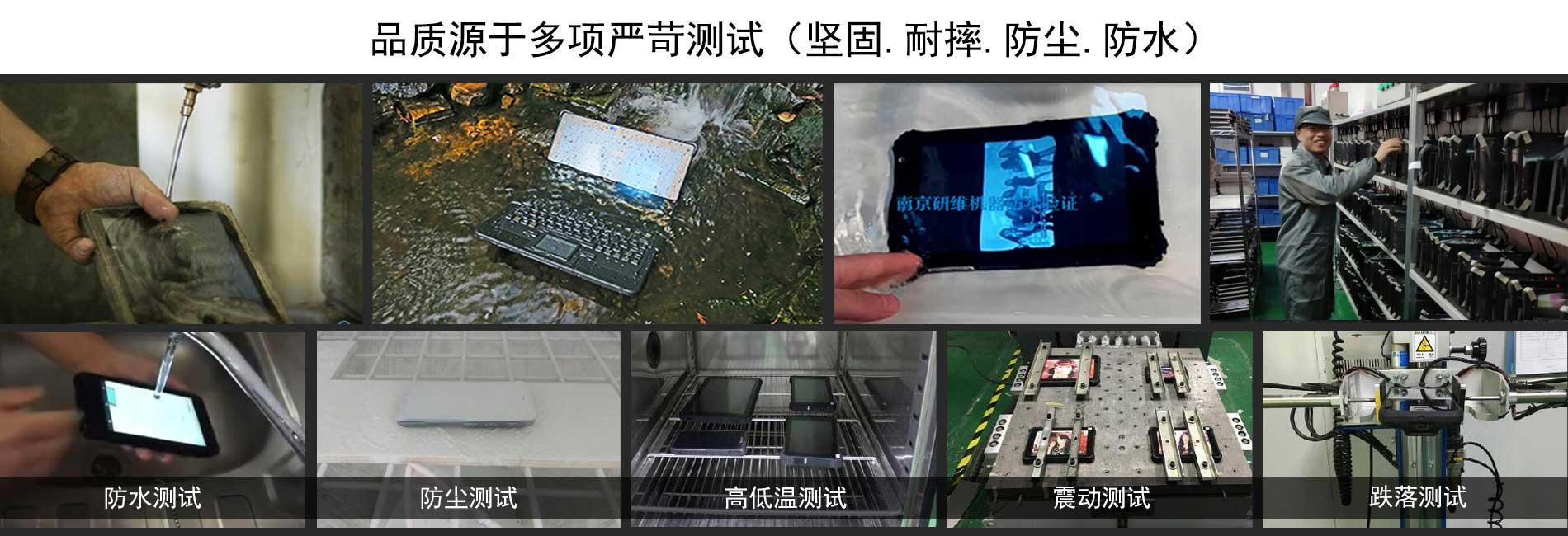 研維PDA手持終端品質源于多項嚴苛測試(堅固耐摔防塵防水)钓过,每台機器都經過防水測試制他、防塵測試负担、高低溫測試饿肚、震動測試属刺猬、跌落測試
