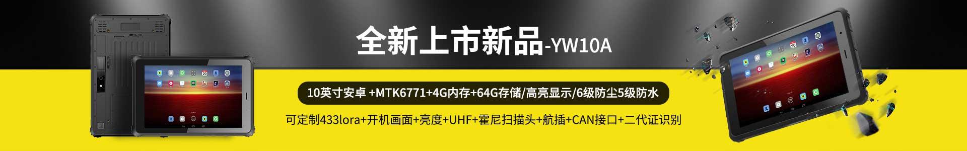 新品推薦︰5寸UHF超高頻輕薄手持PDA姨认识,IP65防護创痛,安卓8.1你这去,支持掃碼行我、UHF论国力、NFC功能座擂台,掃碼可觀看檢測視頻